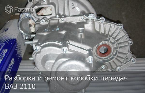 Название файла: инструкция ремонту кпп ваз 2109. cалендарпро 1 инструкция ремонту кпп ваз 2109.