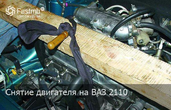 Установка двигателя ваз 2110 своими руками