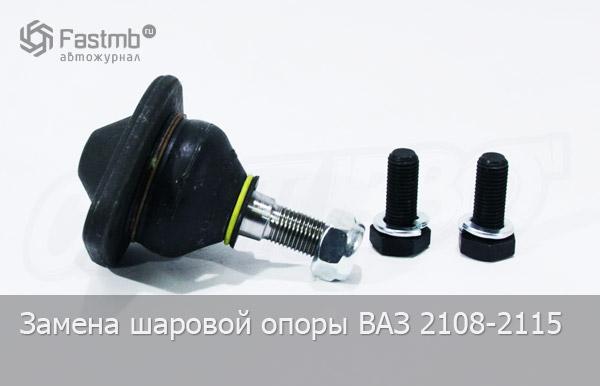Фото №6 - диагностика шаровой опоры ВАЗ 2110