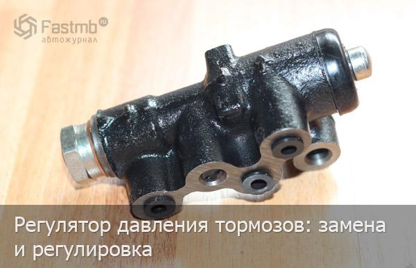Фото №49 - регулятор давления ВАЗ 2110 неисправности