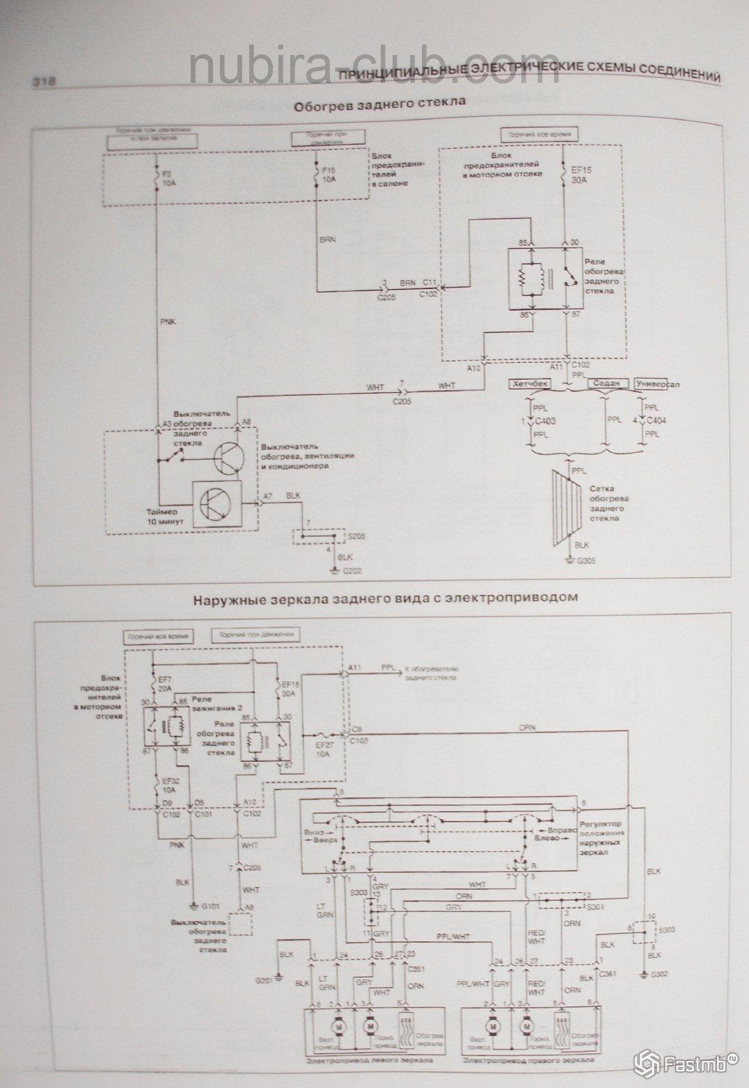 электрическая схема daewoo matiz 2 2002 0,8