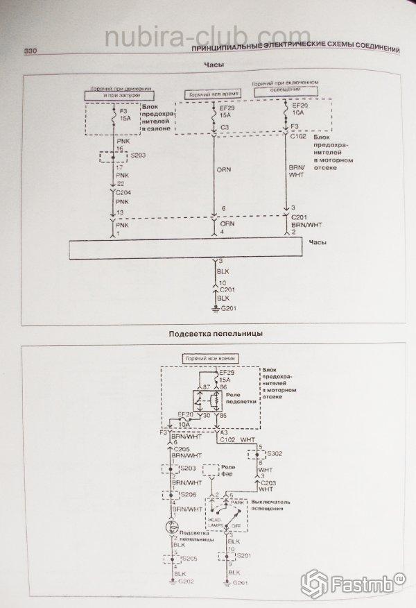 Электрическая схема Дэу Нубира
