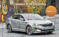 Электрическая схема КИА Оптима 3 (часть 1)