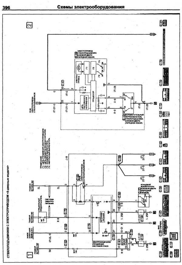Электрическая схема Паджеро