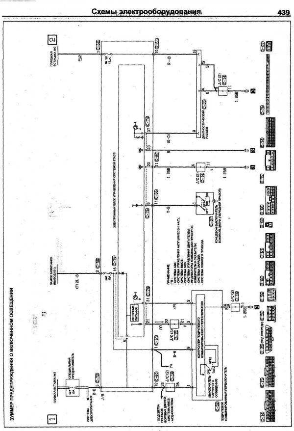 Схема противоугонной системы