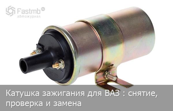 Катушка зажигания ВАЗ 2110-
