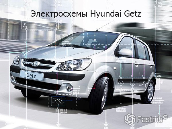 Hyundai Getz: схема