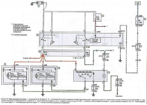 Электрокорректор фар: Схема
