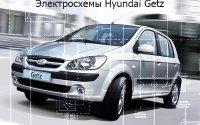 Hyundai Getz: схема электрооборудования