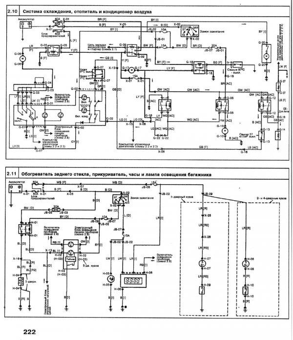 Схема для двигателей Мазда 626