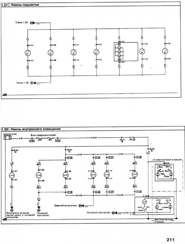 Схема Мазда 626 GE ― лампы