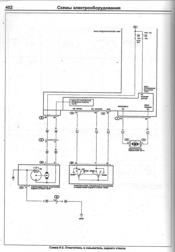 Электросхема привода зеркал