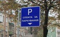 На Украине кардинально изменятся правила парковки