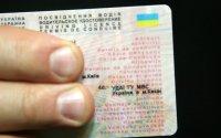 На Украине упростят правила получения водительского удостоверения