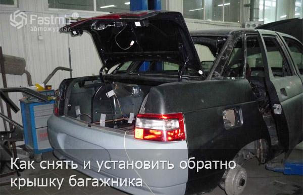 Как снять крышку багажника на ВАЗ