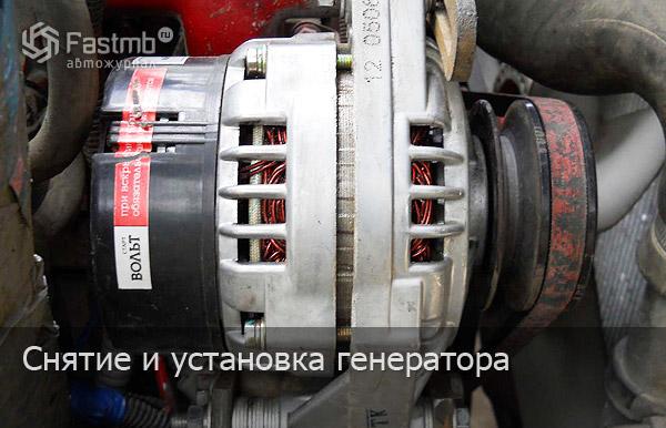 1366745785_snyatie-i-ustanovka-generatora.jpg