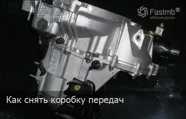 Как снять коробку передач ВАЗ
