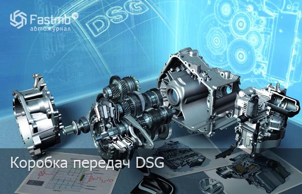 Коробка передач DSG & ECT