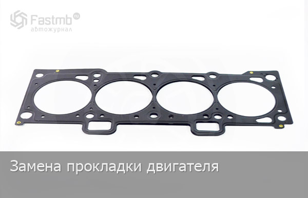 Замена прокладки двигателя ВАЗ 2110, 2111