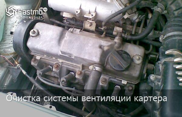 Очистка системы вентиляции картера автомобиля