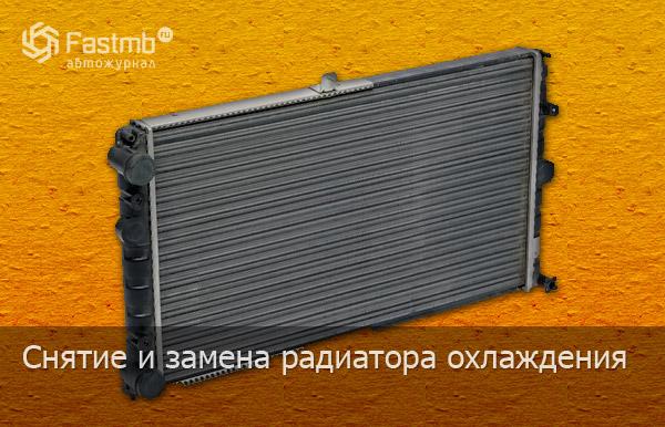 Снятие и замена радиатора охлаждения ВАЗ 2110