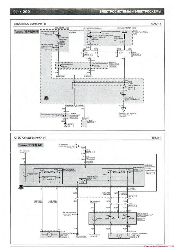 Схема Киа Пиканто - стеклоподъёмники