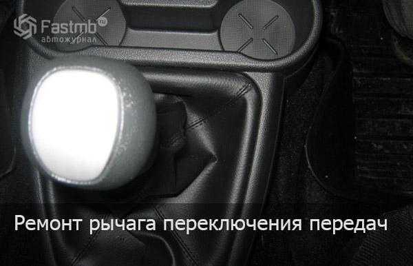 Ремонт рычага переключения передач на ВАЗ