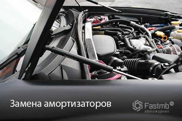 Замена амортизаторов капота или крышки багажника