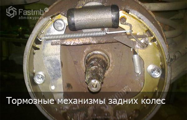 Тормозные механизмы задних колес: разборка и советы