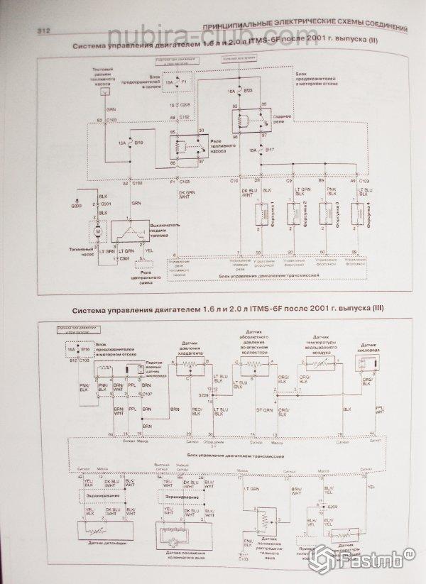 Электросхемы Daewoo Nubira системы управления двигателем