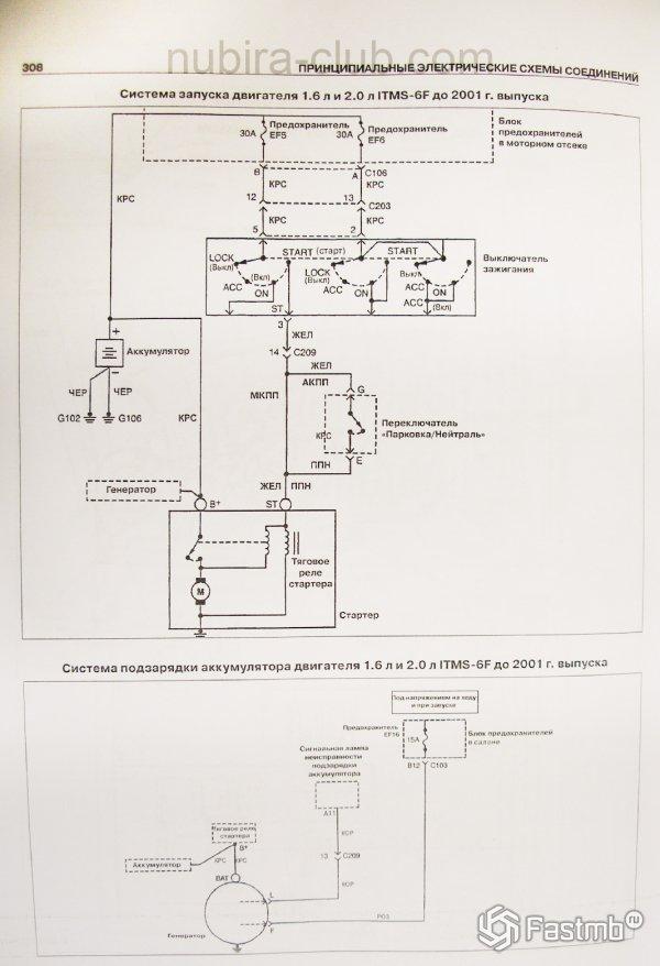Электрические схемы Дэу Нубира