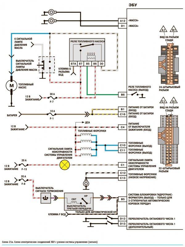Дэу-нексия схема электрооборудования