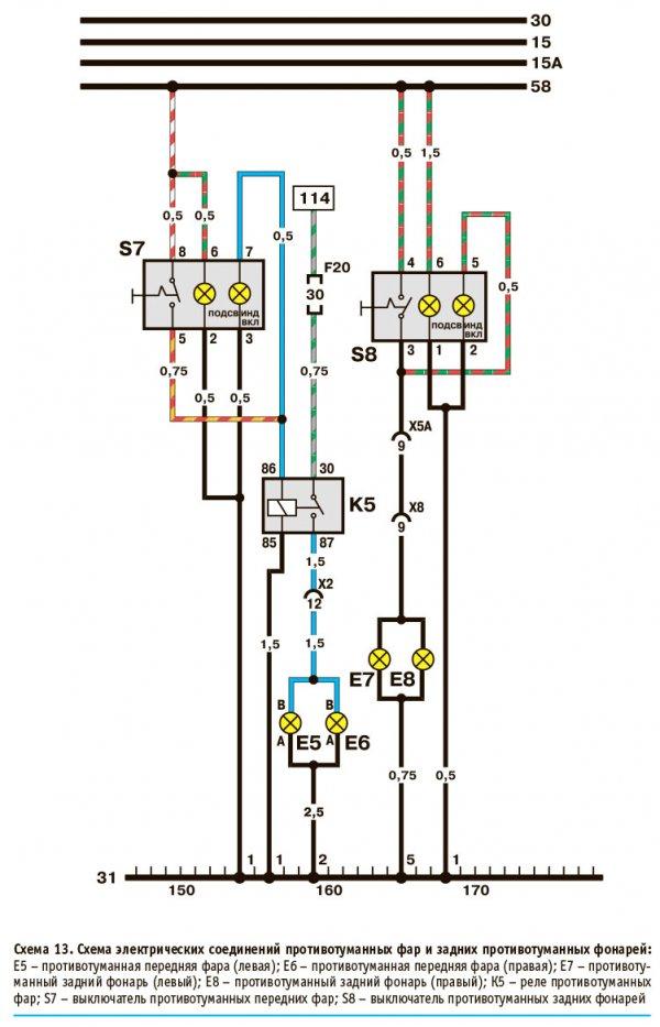 Электросхема Дэу Нексия - соединения противотуманных фар и задних противотуманных фонарей