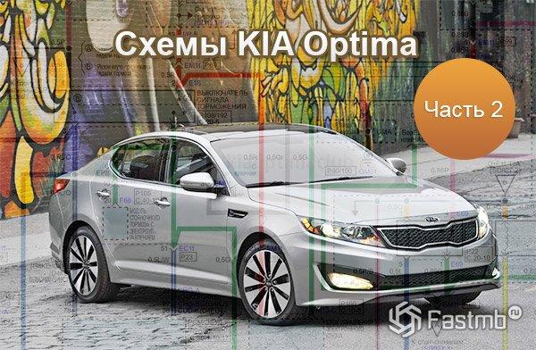 Электрическая схема KIA Optima 3 (часть 2)