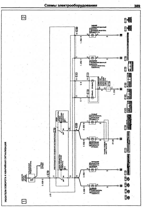 Электро схема селектора