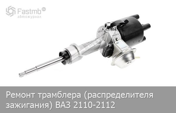 Ремонт трамблера ВАЗ 2110-2112