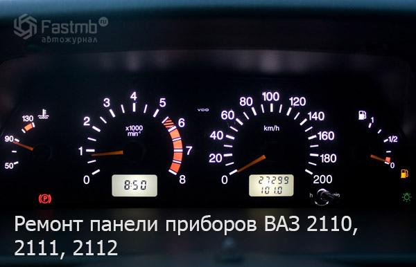 Ремонт панели приборов ВАЗ замена приборов и ламп Ремонт панели приборов ВАЗ 2110