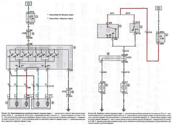 Лансер 9 схема зарядки