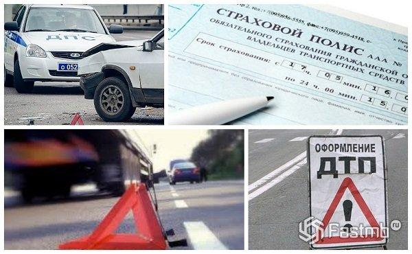 Что делать при ДТП и как себя вести порядок действий при оформлении аварии