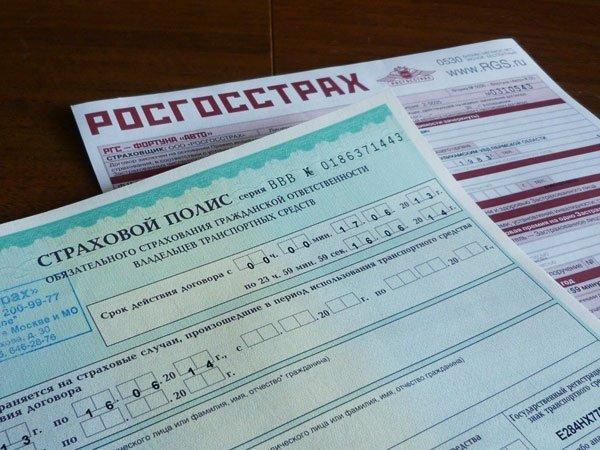 «Росгосстрах» откажется от продажи полисов автогражданки