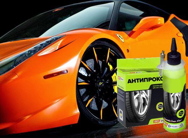 Антипрокол для защиты шин от повреждений