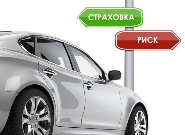 Страховать автомобиль или нет
