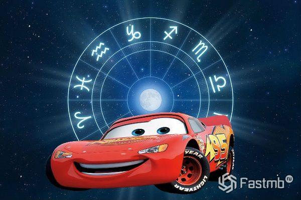 автомобильный гороскоп