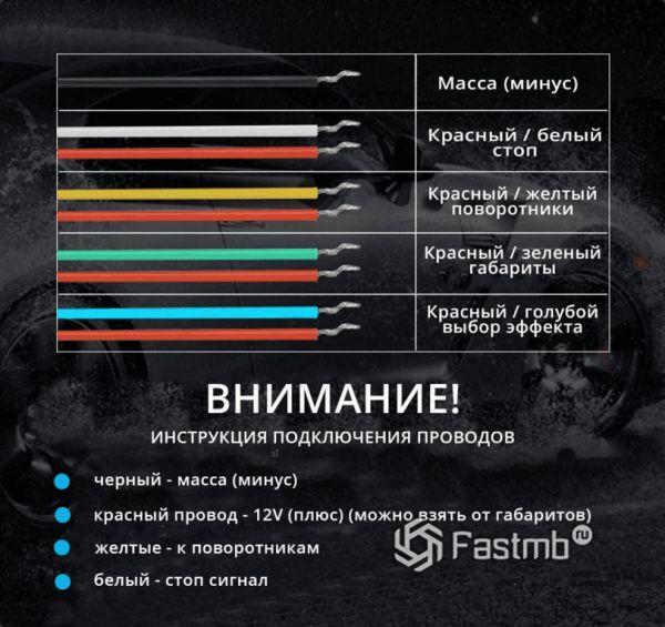 Схема подключения проводов РанЛед
