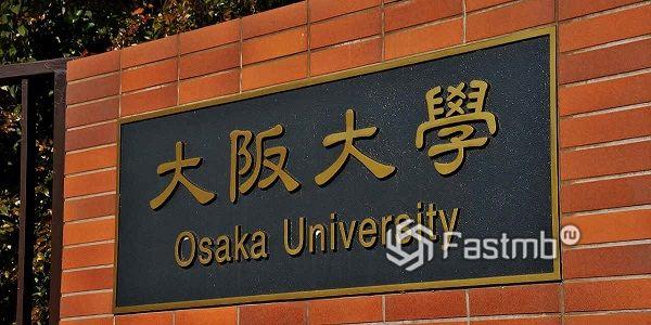 университет в Осаке