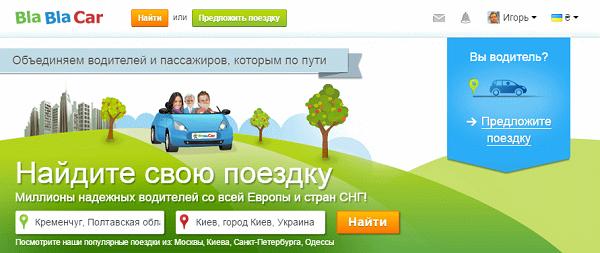 Проблемы BlaBlaCar в Украине