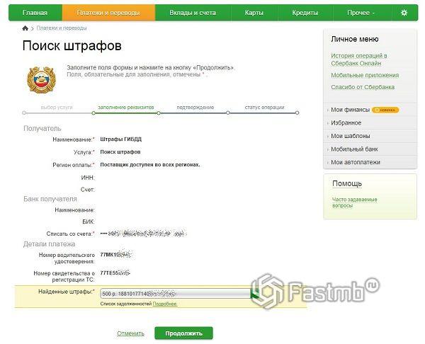 Проверка штрафов через Сбербанк России