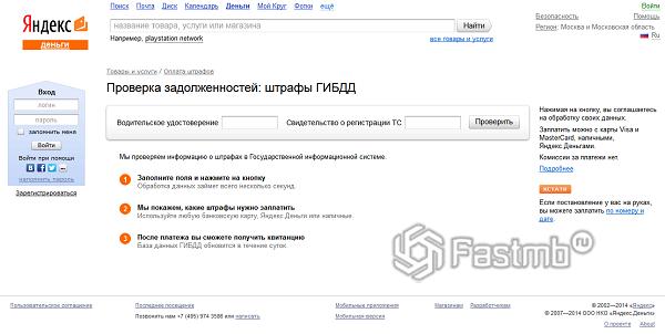 Проверка автомобиля на наличие штрафа, используя сервис Яндекс Деньги