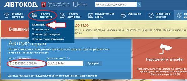 Проверка через интернет-сервис