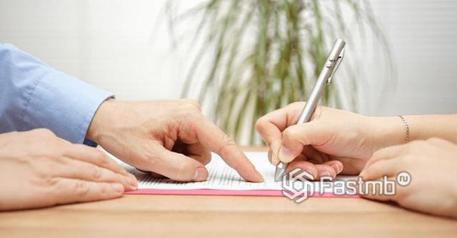 Что необходимо для оформления документа
